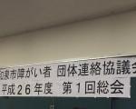和泉市障がい者団体連絡協議会定期総会