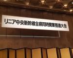 リニア中央新幹線全線同時開業推進大会_森かずとみ1