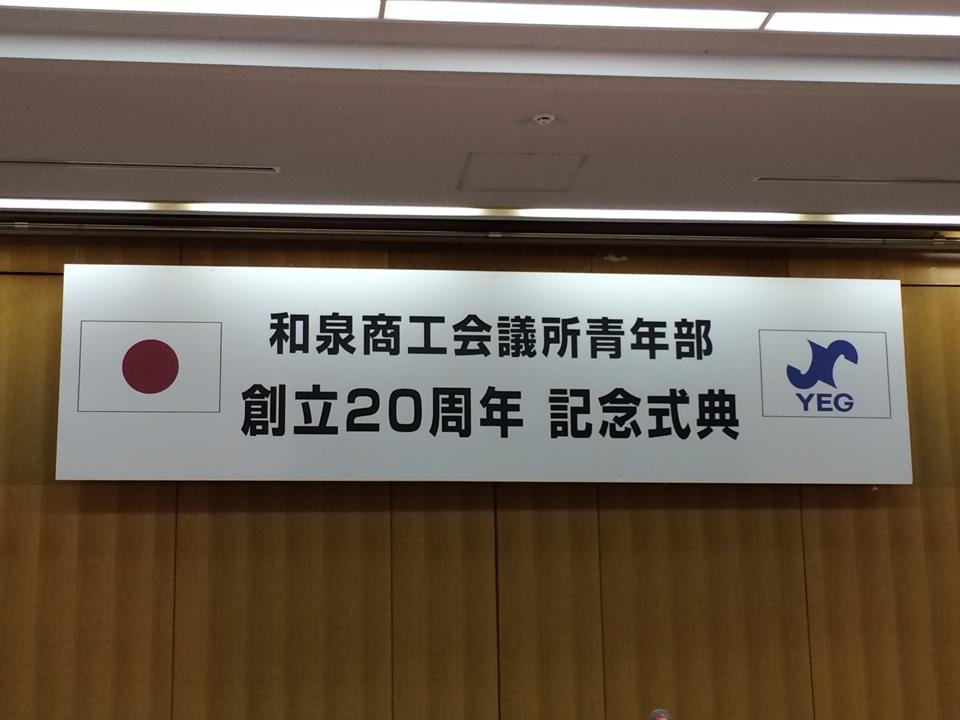 和泉商工会議所青年部創立20周年式典_森かずとみ1