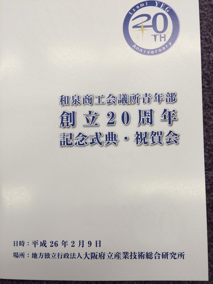 和泉商工会議所青年部創立20周年式典_森かずとみ2