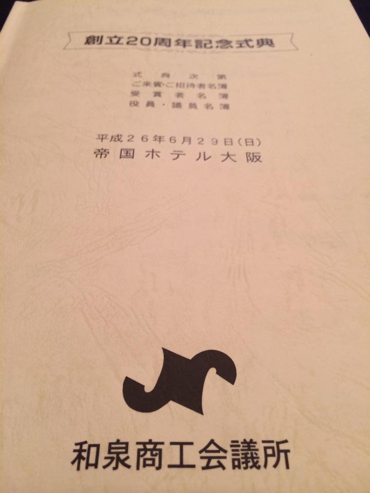 和泉商工会議所20周年式典_森かずとみ1