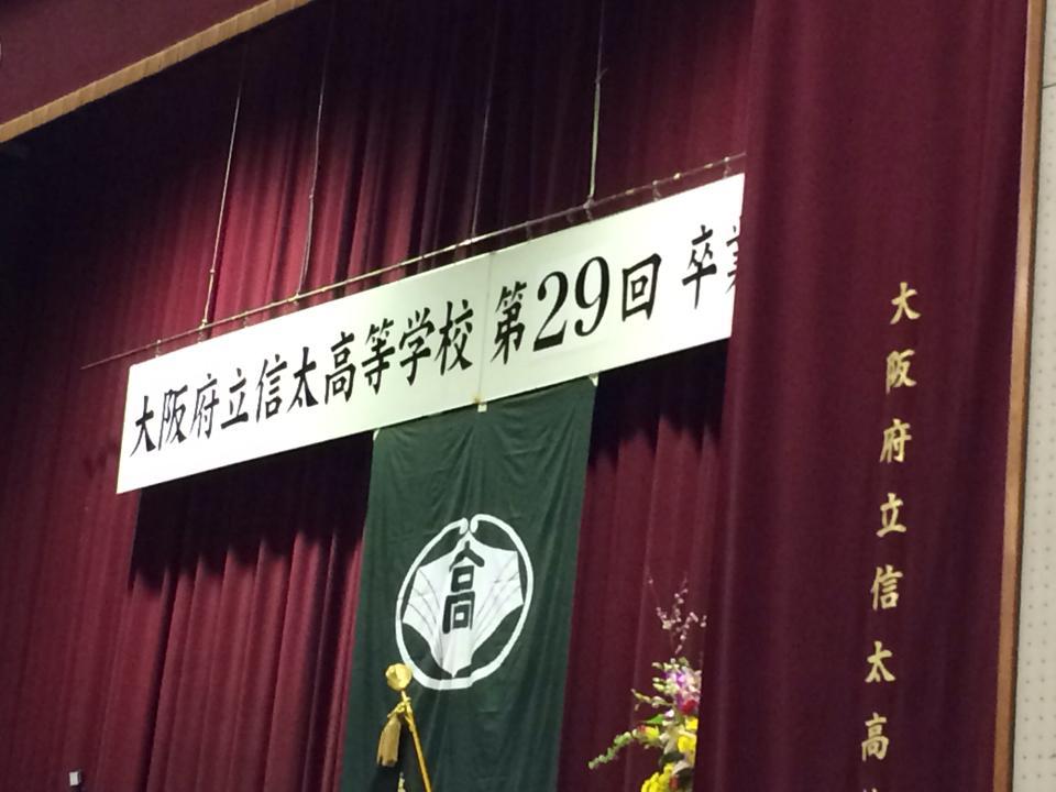 大阪府立信太高等学校の卒業式 |...