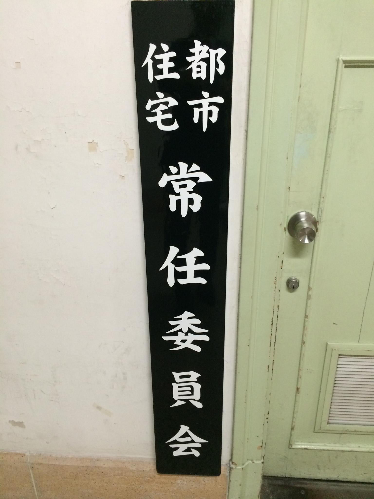 大阪府議会都市住宅常任委員会