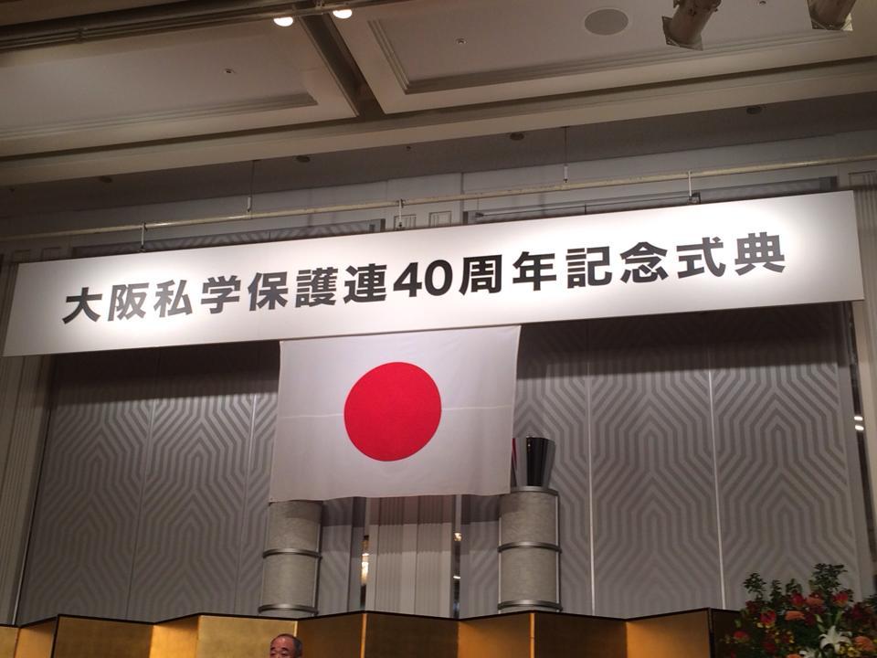 大阪私学保護連40周年記念式典_森かずとみ