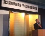 平成26年度南大阪経済振興会通常総会_森かずとみ