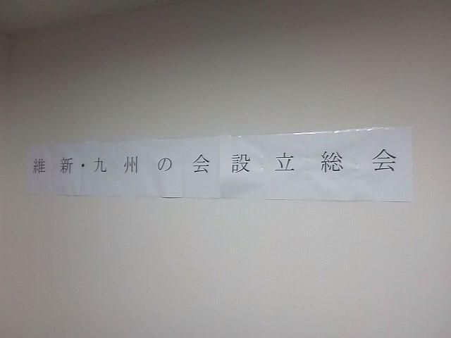 九州維新の会_森かずとみ1