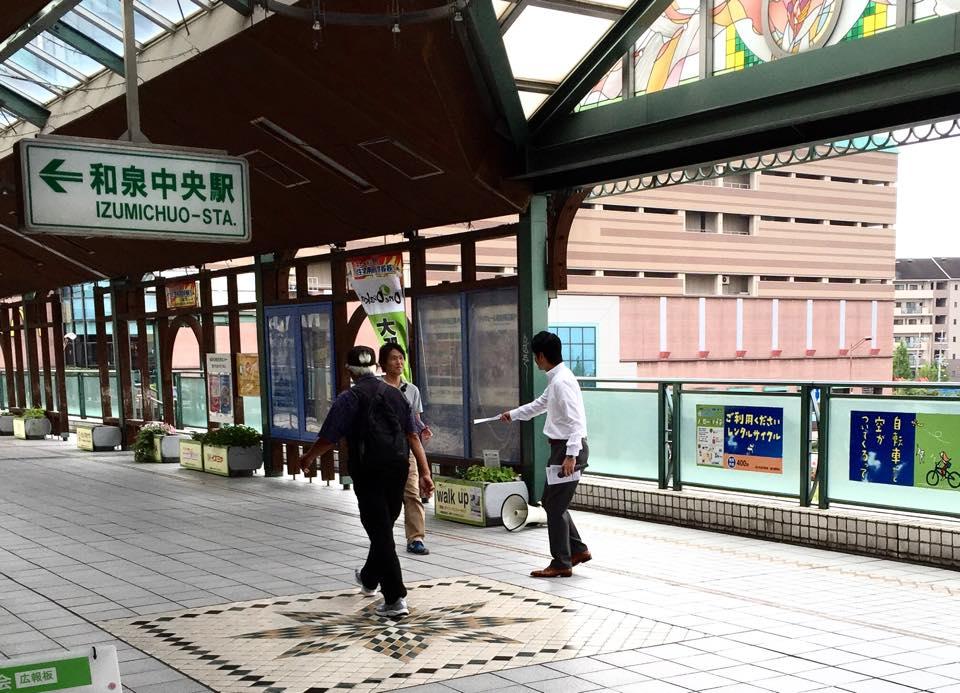 和泉中央駅立ち20140922_森かずとみ4