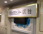 和泉総合防犯センター総会_森かずとみ1