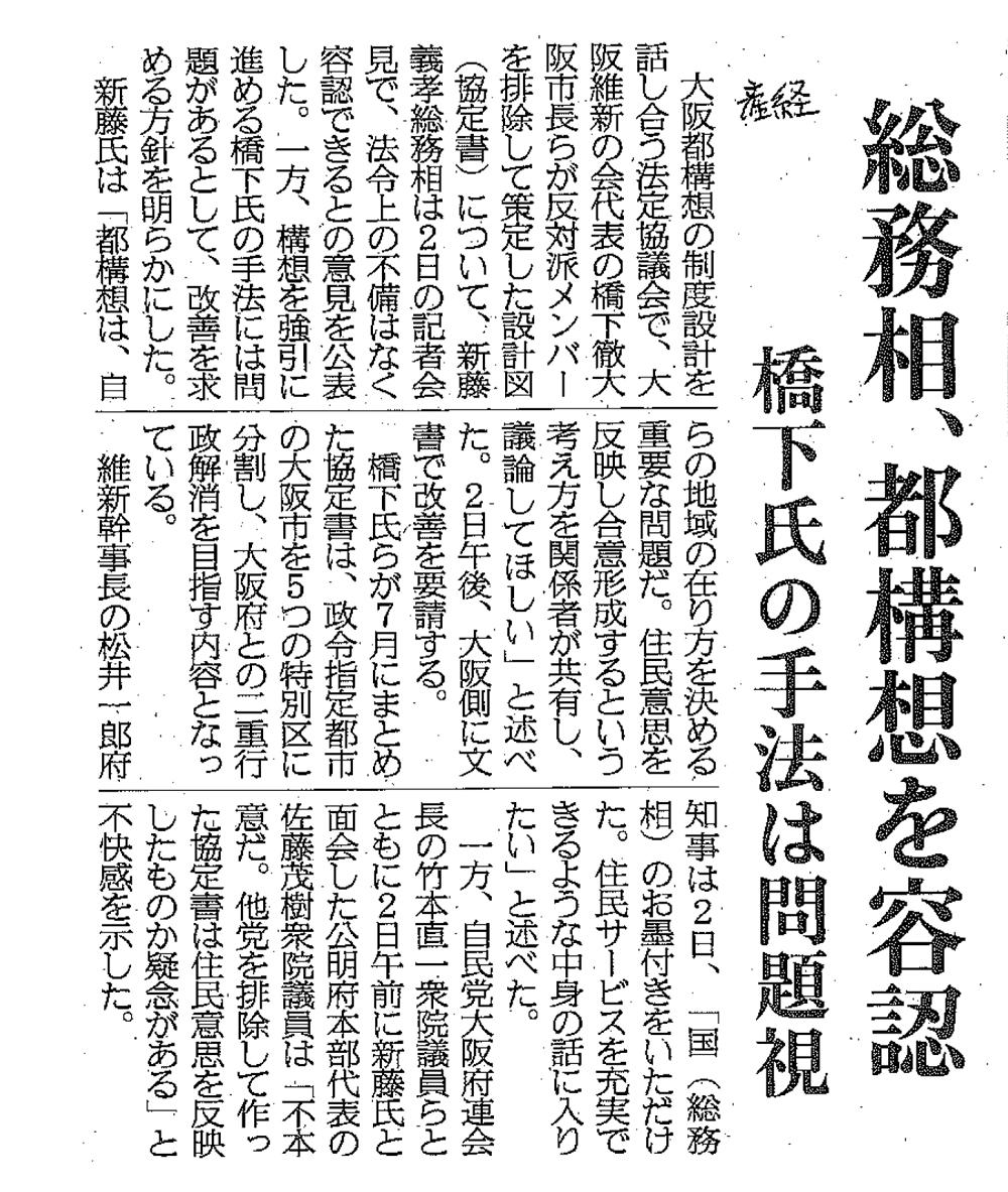 大阪都構想_総務相4