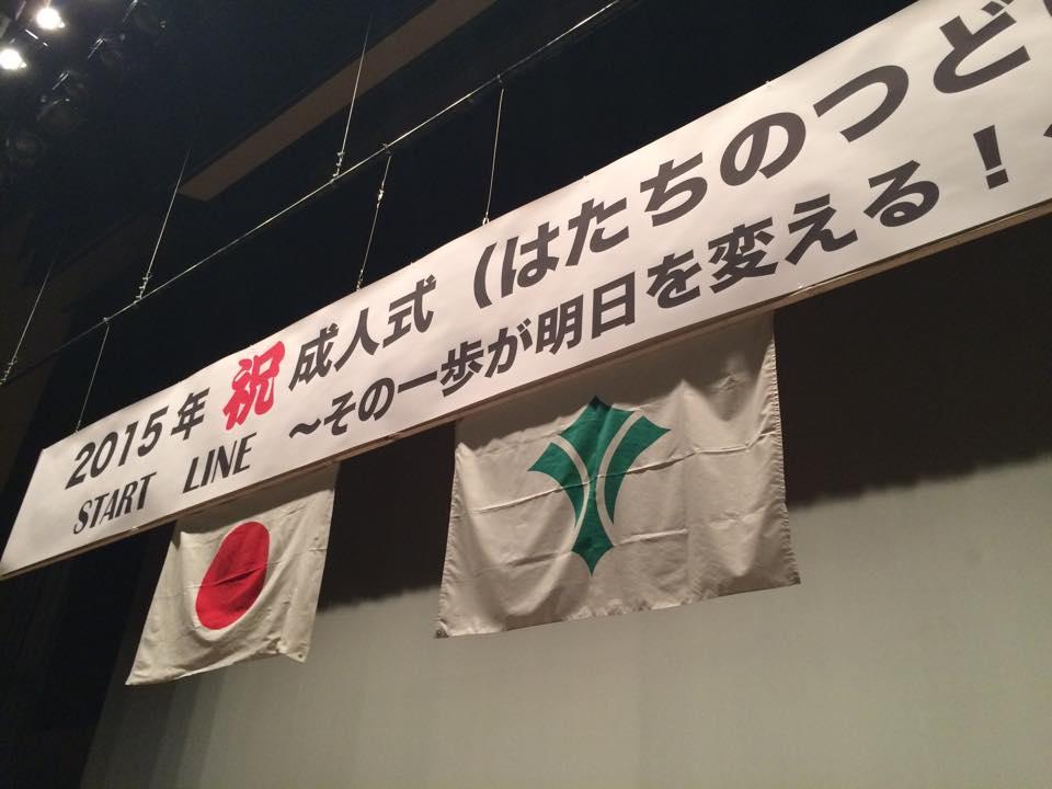 2015和泉市成人式_森かずとみ2