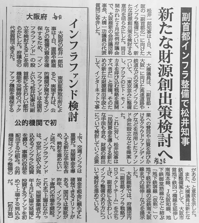 fukusyuto_infra