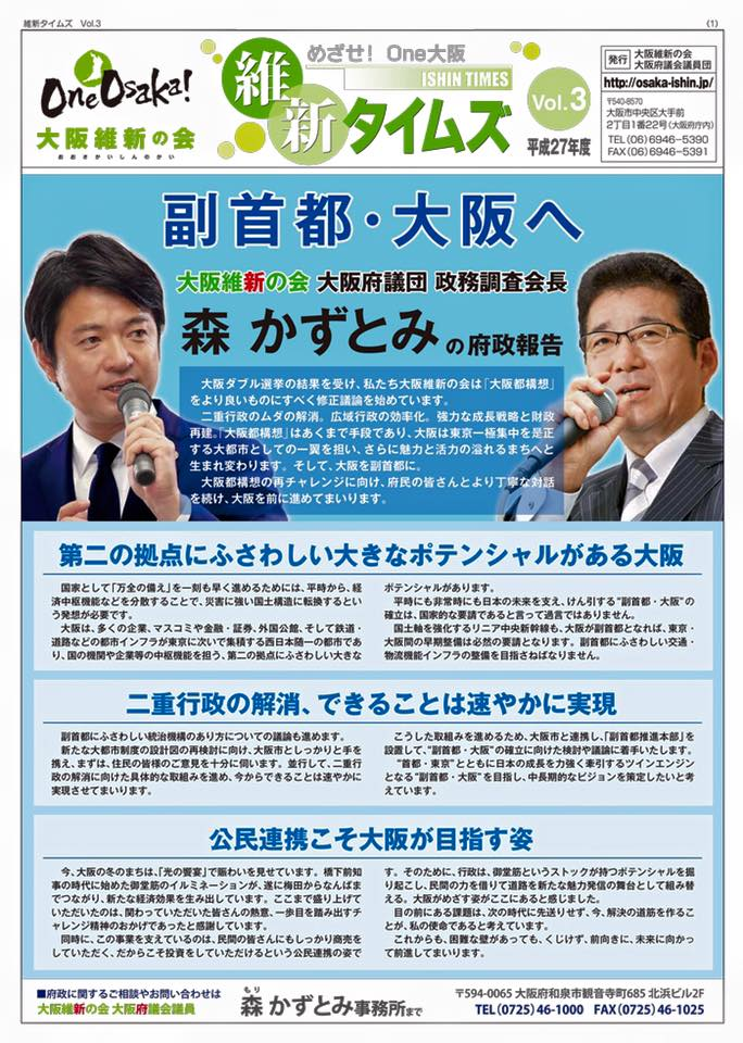ishintimes_mori_kazutomi201512